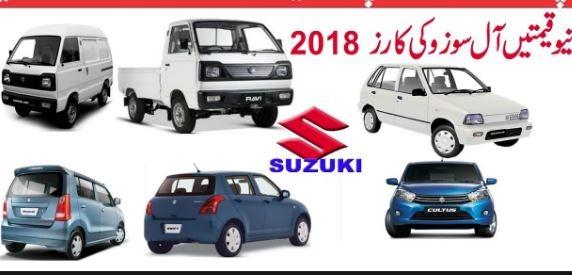 Suzuki cars Targets lower class in Pakistan