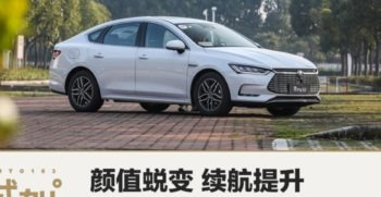 2020 BYD Pro EV5 Feature Image