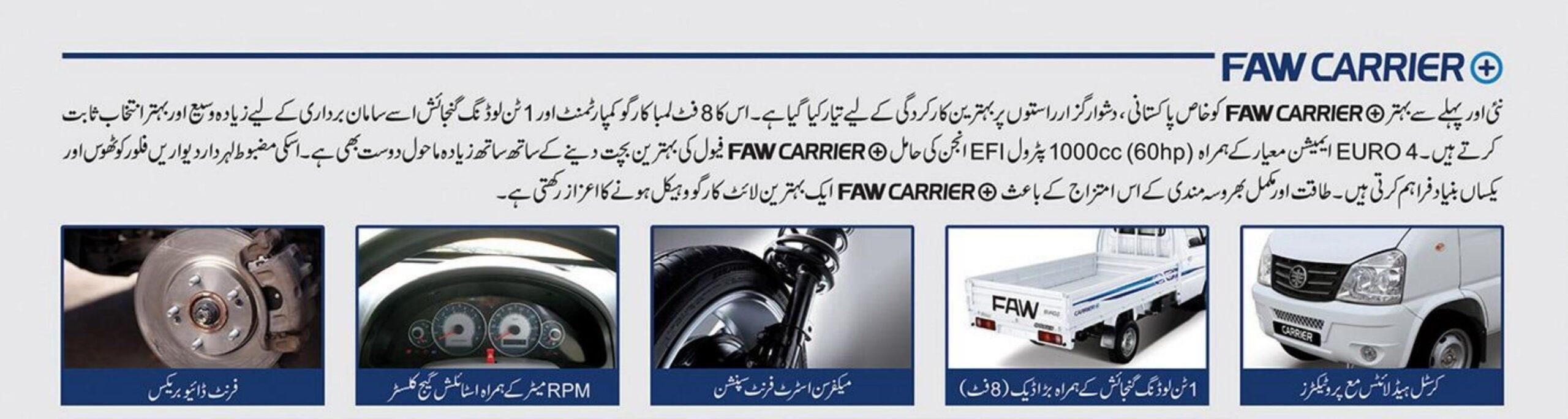 Features final Carrier Brochurejpg Page2